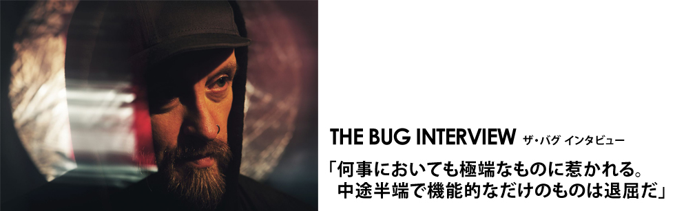 the-bug-interview