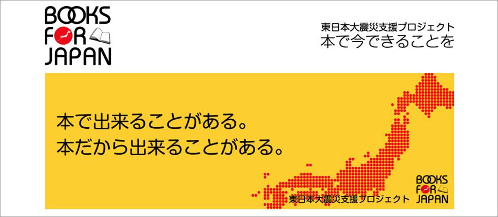 BOOKS FOR JAPAN