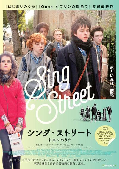『シング・ストリート』ポスター