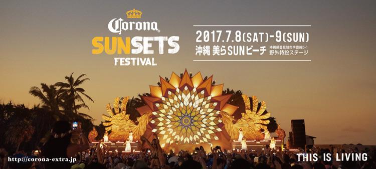 corona_sunsets_2017_kv04_a