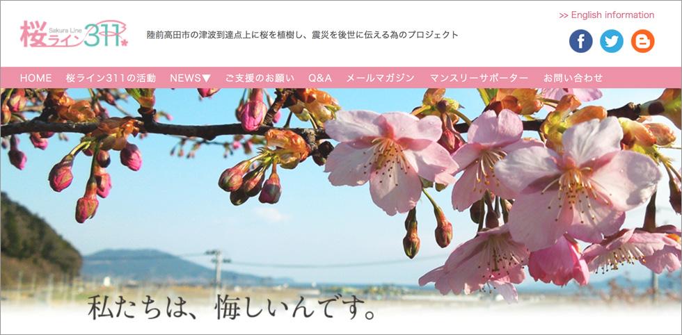 桜Line3.11
