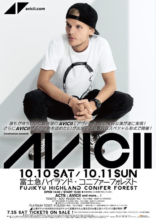 avicii_live_fujikyu_a5flyer_fix