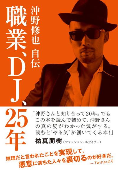 news_xlarge_okinoshuyajiden_cover_obi