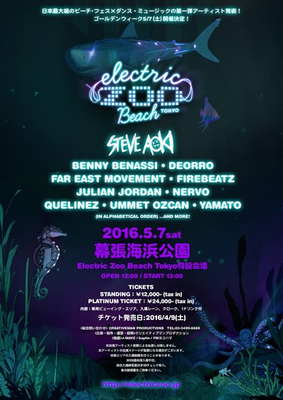 Electric-Zoo-Beach-Tokyo-artwork-20160226