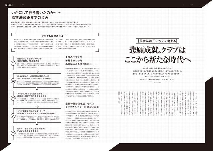 P38-41_風営法-1