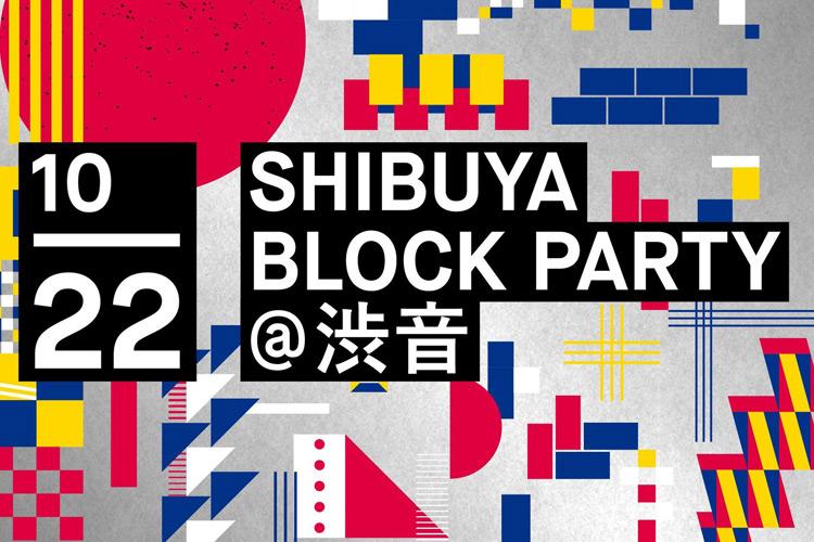shibuya-block-party